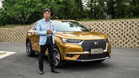 《夏东评车》DS7: 给汽车浸透时尚的态度