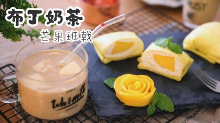 【下午茶】自制布丁奶茶和不破皮的芒果班戟, 这个是一看就能学会系列