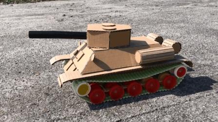用饮料瓶盖和废纸板等几样日用品就能手工制作一个玩具坦克 孩子们喜欢的不得了