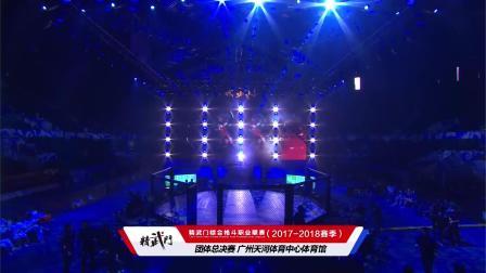 20180610广州站-精武门MMA团体总决赛 直播回顾