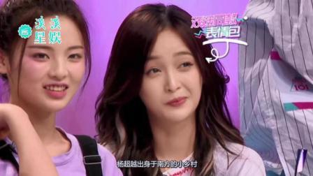 杨超越为什么在101排名那么高, 原来她还有这样一段历史