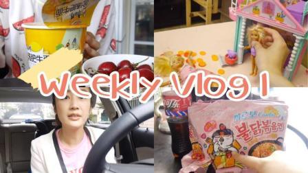 Weekly Vlog #1 | 好多好吃的 | 六一礼物 | 火鸡面试吃 | 好多开箱