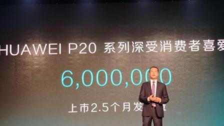「每日科技资讯」华为何刚: 华为P20系列出货量已破600万台全球增长超81%!