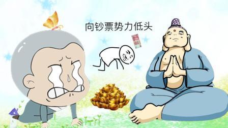 拒绝朋友借钱, 佛祖这招太管用了!