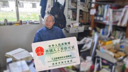 日本老人因为一条微博获得中国签证