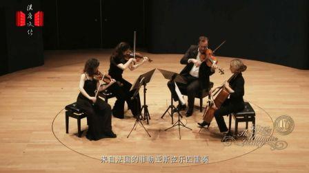 中法文化之春 · 菲勒亚思弦乐四重奏音乐会