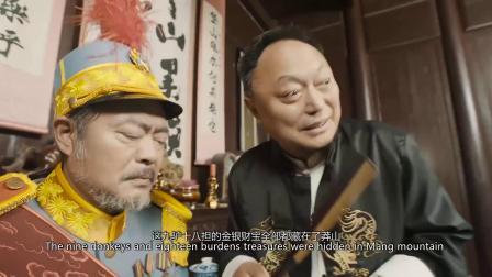 《捉妖道长联盟之护国宝藏》  民王李永昌托珠宝 宝藏成传说