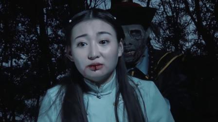 《捉妖道长联盟之护国宝藏》  美女救人遭攻击 黑心道士灯灭魂消