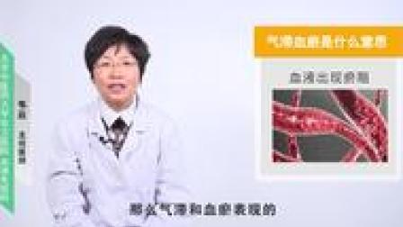 气滞血瘀是什么意思?