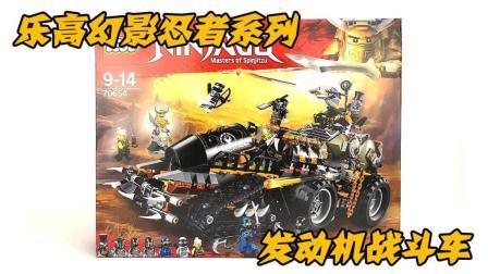 【月光拼吧】乐高LEGO70654幻影忍者系列发动机战斗车速组评测