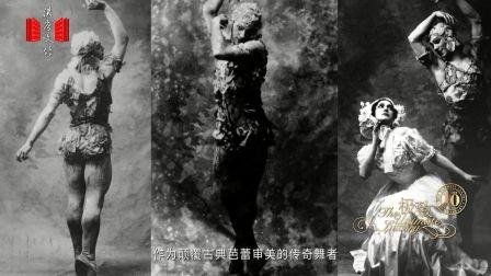 中法文化之春 · 回眸尼金斯基
