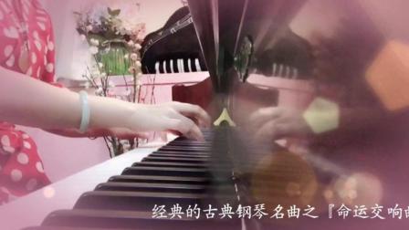 《可爱的钢琴古典名曲》之《第五交响曲》(命运)