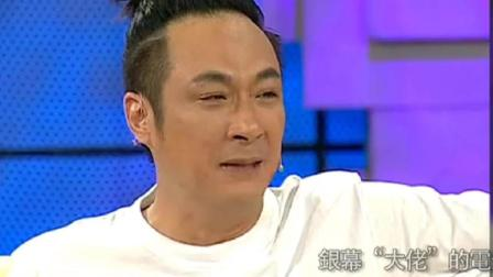 吴镇宇早年模仿秀 学周润发演上海滩 还学成龙唱歌
