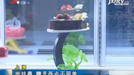 上海: 世技赛 糖艺西点不简单