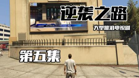 CH明明GTA5《逆袭之路》第五集: 生死一线