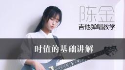 金子吉他弹唱教学 第四课 时值的基础讲解