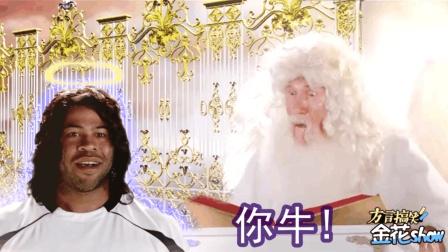 四川话爆笑解说: 黑娃儿踢足球假摔装死, 感动了上帝, 笑的我肚儿痛