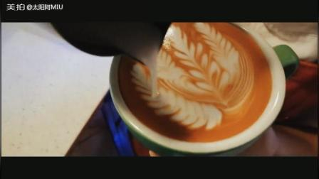 美拍视频: 咖啡拉花花环五叶#才艺#