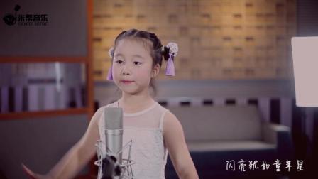 这小女孩演唱的《闪亮的眼睛》, 你喜欢吗?