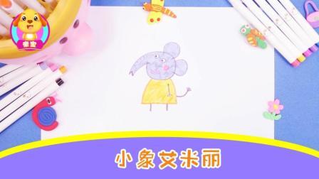 亲宝儿童画: 小象艾米丽