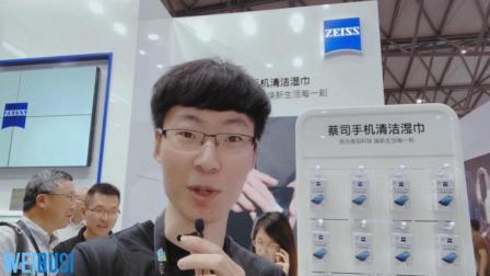 蔡司手机清洁湿巾CES Asia擦屏体验「WEIBUSI 出品」