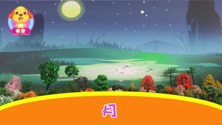 亲宝学汉字: 亲宝学汉字之月