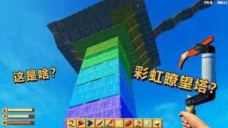 极致哥《RAFT》15, 建造彩虹瞭望塔
