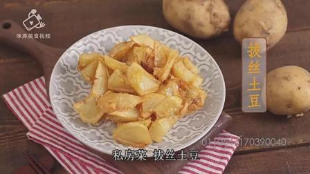 私房菜拔丝土豆秘制做法, 家庭必备美味菜, 你学会了吗
