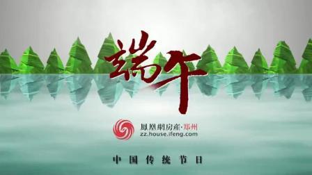 凤凰网房产郑州祝您端午节快乐