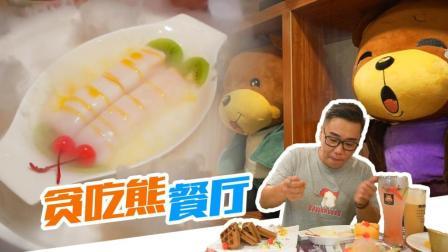 广州︱一直叫嚣着要吃下全世界的姚大秋, 今天终于把自己给吃了!