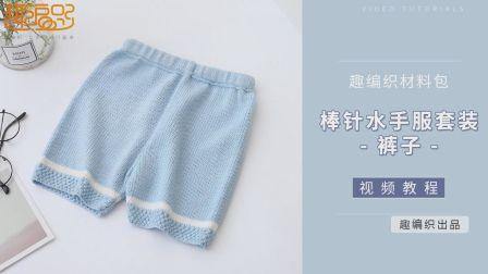 【趣编织第92辑】水手服套装(裤子)棒针儿童毛衣编织毛线diy材料包视频教程花样