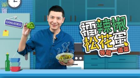 擂辣椒松花蛋, 湘菜馆必点菜, 在家就能做