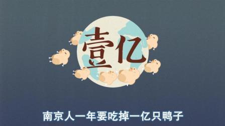 南京, 公鸭听了沉默母鸭听了流泪的一座城市