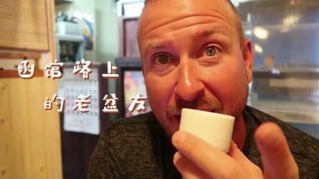 去函馆路上的竟然又碰到以前见过的日本朋友 马叔日本