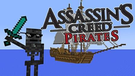 《我的世界》怪物学院玩起了刺客信条黑旗, 怪物们都变成海盗