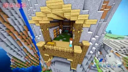 《我的世界》教你在山顶洞建造一座开景别墅, 安全风景好!