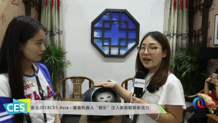 """直击2018CES Asia: 夏普机器人""""晓乐""""注入家庭智娱新活力"""