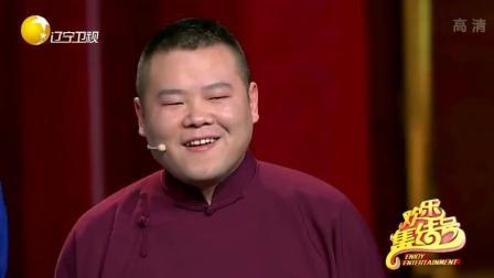 """岳云鹏, 郭麒麟考他汉字, 他说""""一""""字有三种读音, 太好笑了"""