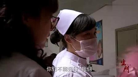 生门! 精神病儿媳不配合孕检治疗, 婆婆的要求让护士无语!