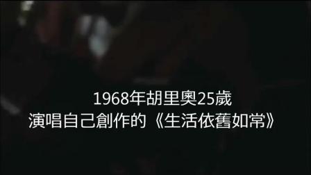 情歌王子胡里奧的成名作 La vida sigue igual (生活依舊如常)