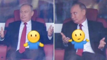 内心戏很足 俄罗斯5比0沙特后 普京:怪我咯