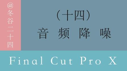 视频剪辑教程-Final Cut Pro X系列教程: (14)音频降噪