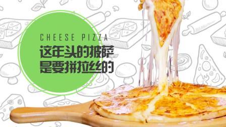 能拉丝半米的披萨
