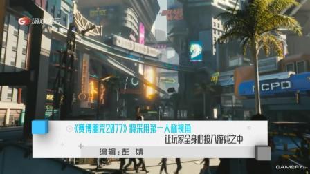 《赛博朋克2077》将采用第一人称视角 让玩家全身心投入游戏之中