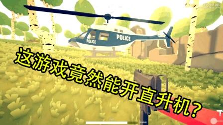 [小煜]各种离奇死亡! 这游戏竟然能开直升机? 全面吃鸡模拟器