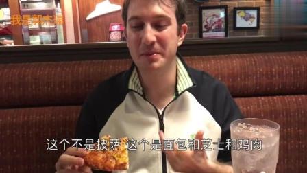 老美吐槽必胜客卖的根本不是披萨, 是面包和肉, 中国披萨完全碾压