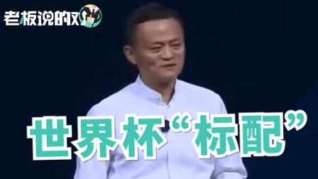 """马云助力2018世界杯 """" 看球标配""""小龙虾卖到脱销"""