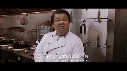 《笑着回家》  厨房找茬当指挥 高傲逼退众人
