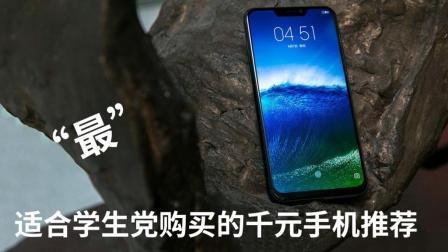 适合学生党购买的千元手机推荐