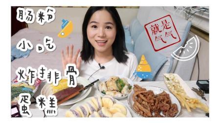 超长薯条~肠粉 桥头排骨 菠萝蛋糕 蓝莓蛋糕 红薯玉米黄瓜海苔~ 中国吃播~